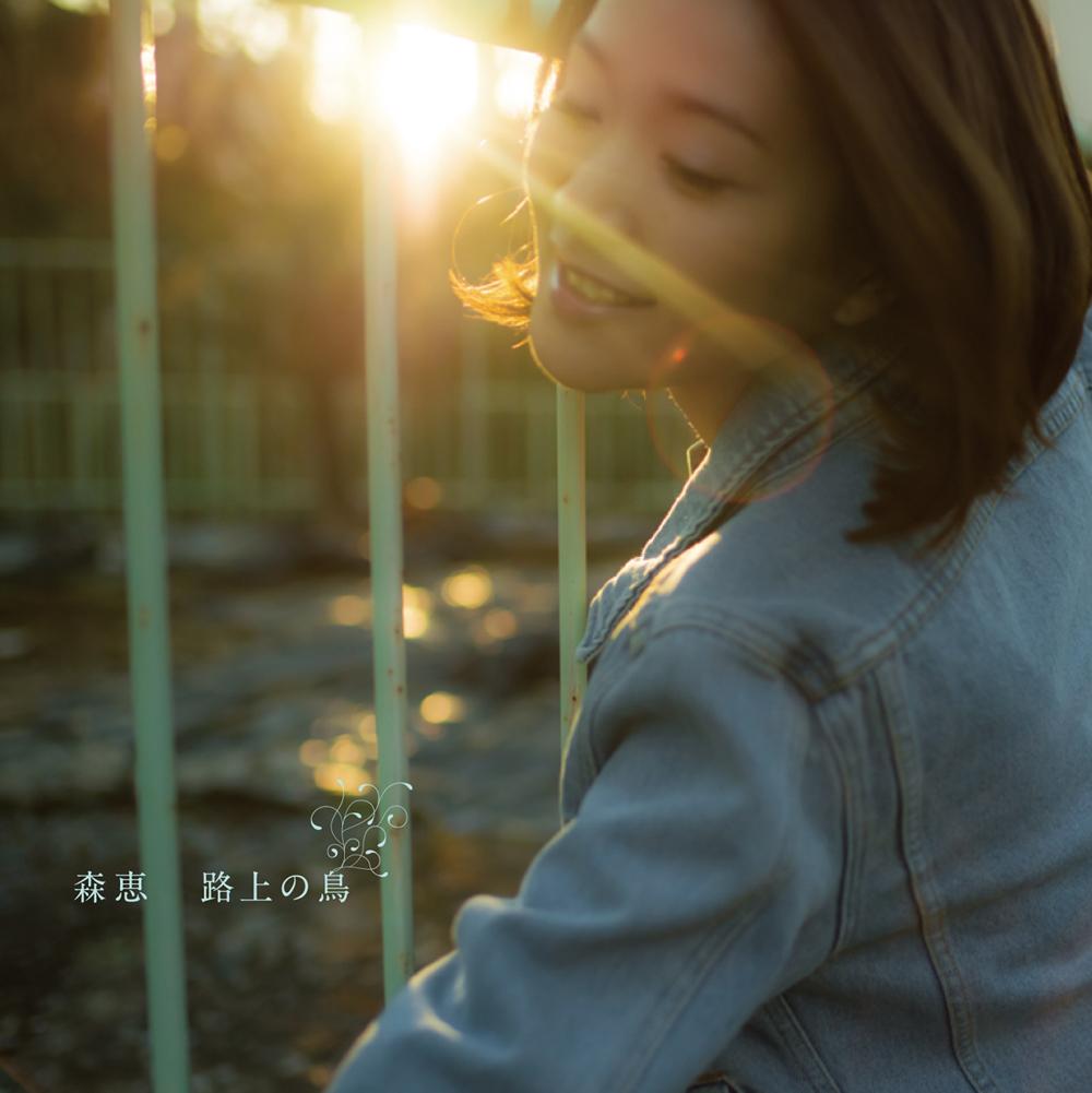3rdシングル「路上の鳥」