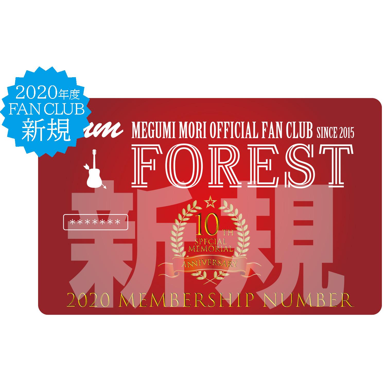 2020年度:会員カードデザイン