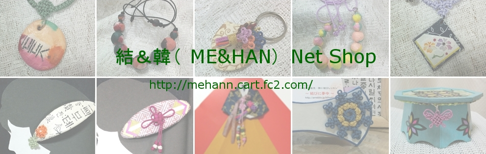 結&韓(ME&HAN)Net Shop
