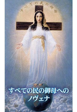 『すべての民の御母へのノヴェナ』