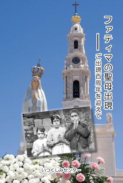 『ファティマの聖母出現 ―ご出現百周年を迎えて』