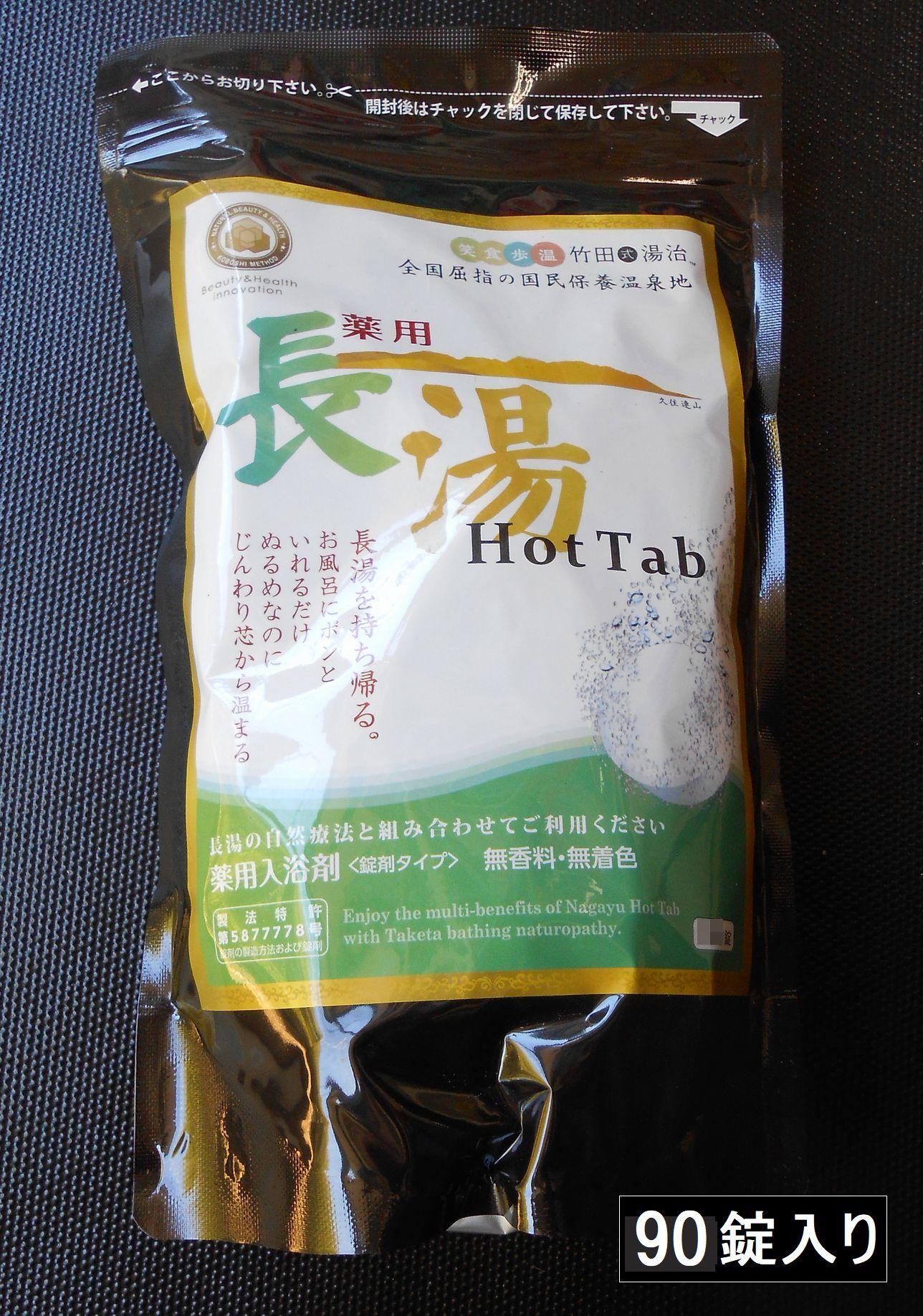 薬用 長湯ホットタブ 90錠 送料520円