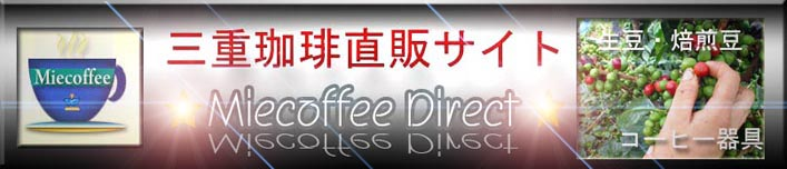 三重珈琲Direct