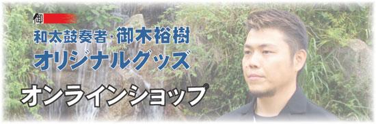 和太鼓奏者・御木裕樹 オリジナルグッズ オンラインショップ