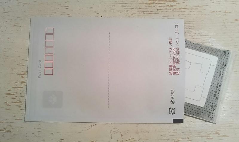 ハネムーン&結婚報告ポストカード(ドリップオン入り)例