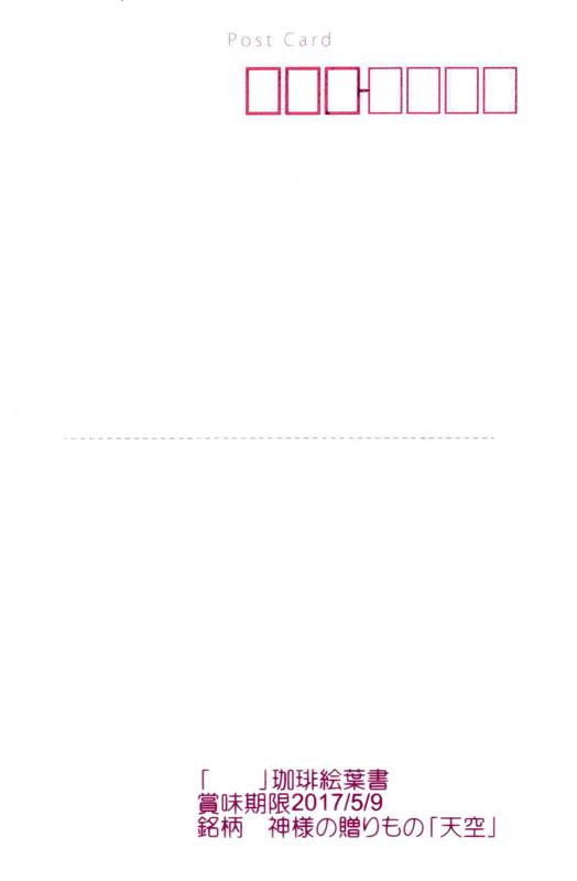 観光ポストカード(ドリップオン入り)例