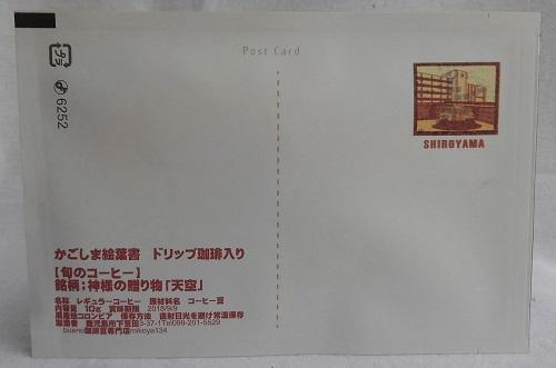 観光ポストカード(お客様のデザイン例1)