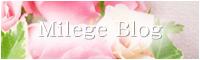 ◆ Milege Blog