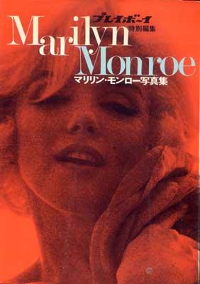 タイトル/プレイボーイ特別編集「マリリン・モンロー写真集」<br />出版社/集英社<br />発行/1971年8月30日、初版本、カバー付<br />保存状態/並上