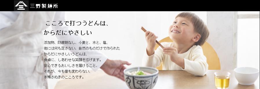 さぬき手打ちうどん 三野製麺所