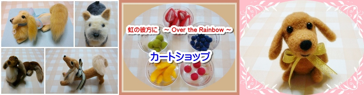 虹の彼方に ~ Over the Rainbow ~