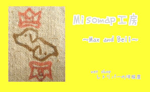 Misomap工房 ~Max and Bell~