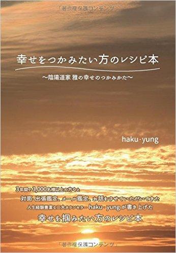 著書「幸せをつかみたい方のレシピ本」~haku、yung~