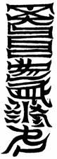 五嶽山真形文~持ち歩くタイプの五岳真形図その2