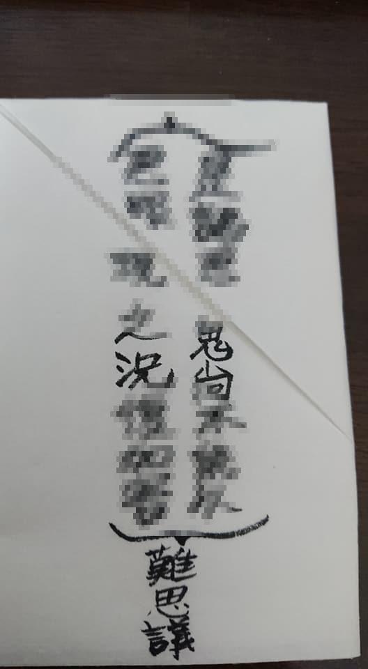 九字護身符(妙法蓮華経 守護之御秘符)~あらゆるものからの守護に