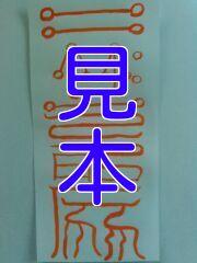 営業ノルマ達成祈願セット(2枚お選びください)