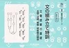 文章読解の基礎/主語・述語 修飾・被修飾の関係
