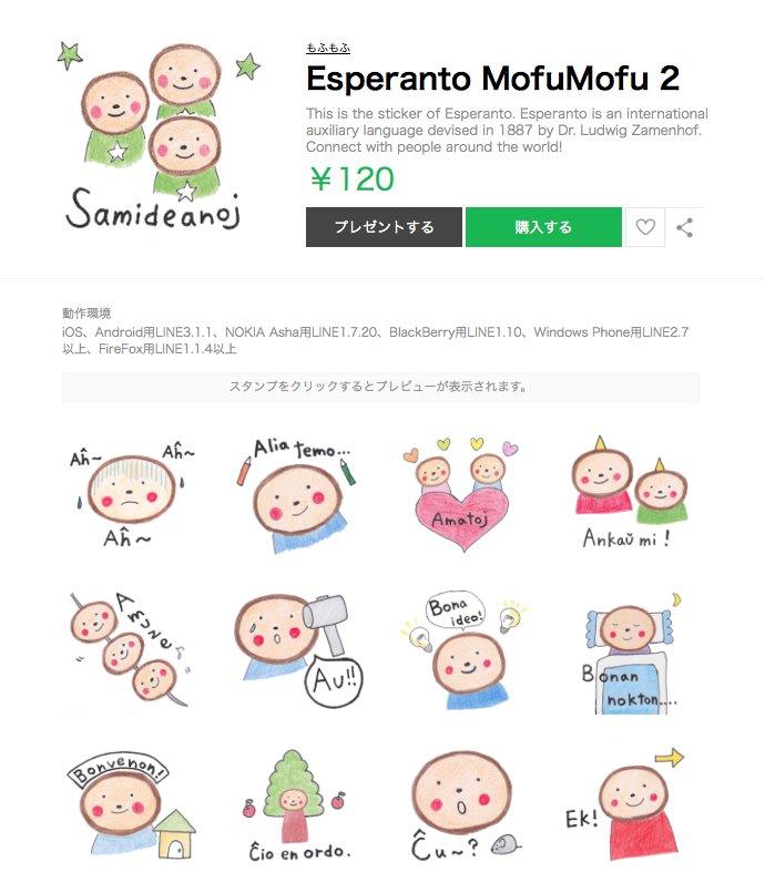 "<font style="""">LINEスタンプはこちらから、ご購入くださいませ。</font><div style=""""><br></div><div style=""""><font style="""">→<b style=""""><a href=""https://store.line.me/stickershop/product/1396986/ja"" style="""">「Esperanto MofuMofu 2」</a></b></font></div>"