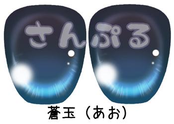 蒼玉(あお)