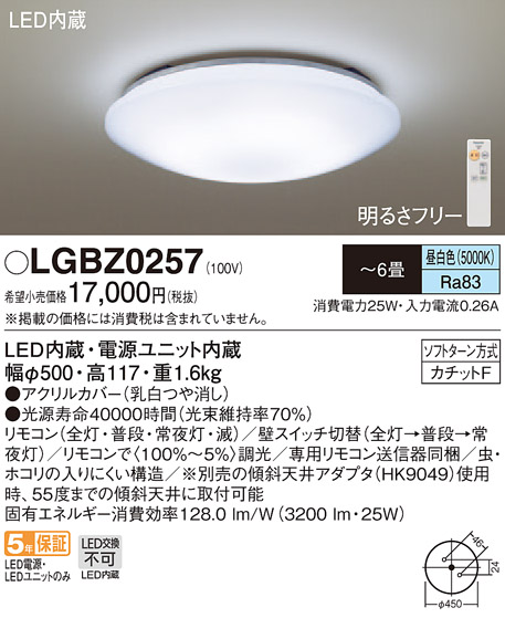 """<span style=""""font-size: 13.3333px;"""">LED内蔵・電源ユニット内蔵</span><div style=""""font-size: 13.3333px;"""">消費電力25W・入力電力0.26A</div><div style=""""font-size: 13.3333px;"""">100V ・<span style=""""font-size: 10pt;"""">3200lm・LED電源</span></div><div style=""""font-size: 13.3333px;""""><span style=""""font-size: 10pt;"""">LEDユニットのみ5年保証</span></div><div style=""""font-size: 13.3333px;""""><span style=""""font-size: 10pt;"""">明るさフリー・リモコン付</span></div>"""