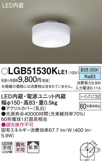 昼白色、60形電球相当<div>400lm・5.9W</div><div>100V・入力電流0.11A</div>