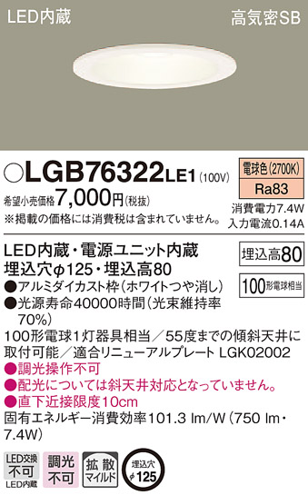 """<span style=""""font-size: 13.3333px;"""">LED内蔵・電源ユニット内蔵</span><div style=""""font-size: 13.3333px;"""">消費電力7.4W</div><div style=""""font-size: 13.3333px;"""">125φ・電球色・高気密SB</div><div style=""""font-size: 13.3333px;"""">100V ・750<span style=""""font-size: 10pt;"""">lm・LED電源</span></div><div style=""""font-size: 13.3333px;""""><span style=""""font-size: 10pt;"""">LEDユニットのみ5年保証</span></div><div style=""""font-size: 13.3333px;""""><div style=""""font-size: 13.3333px;""""><br></div></div>"""