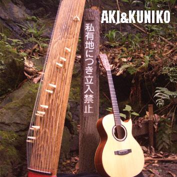 AKI&KUNIKO「私有地につき立入禁止」