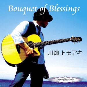 川畑トモアキ「Bouquet of Blessings」