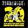 モルタルレコード20年目に突入!