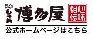 元祖もつ鍋博多屋ホームページ