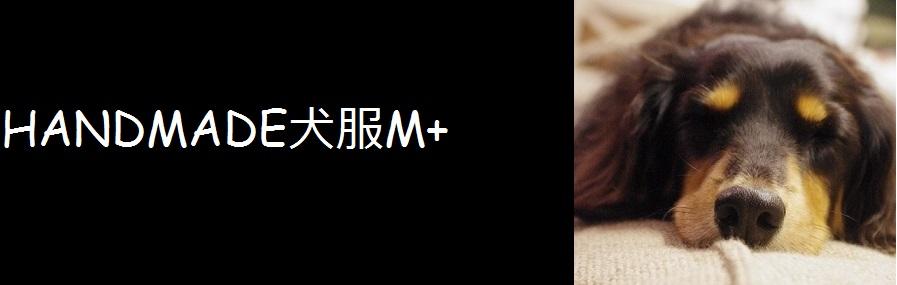 HANDMADE犬服M+