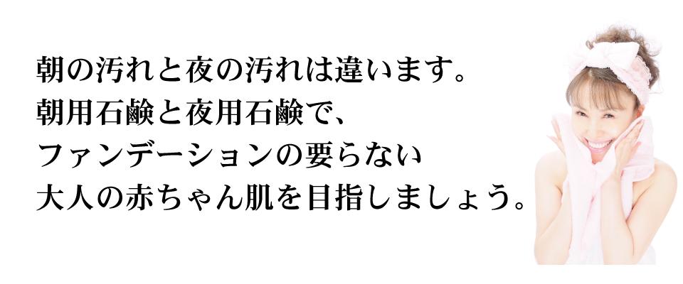 朝用夜用石鹸<武蔵莉衛のお気に入りショップ>