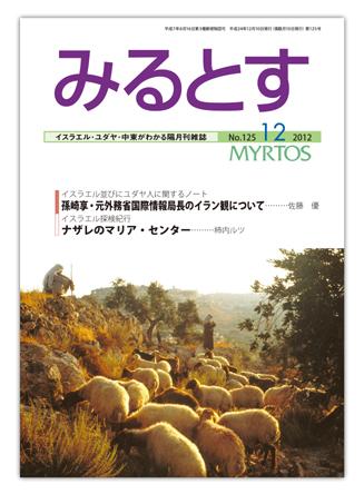 2012年12月 【125】 号