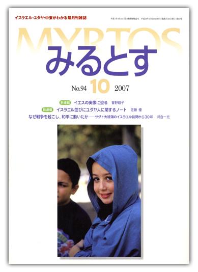 2007年10月 【094】 号