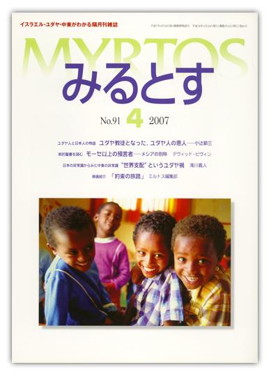 2007年04月 【091】 号