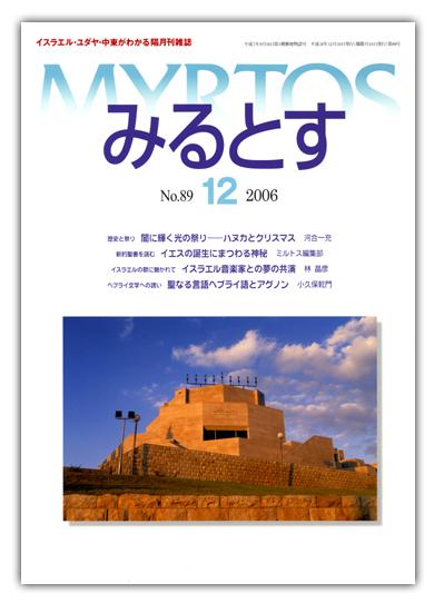 2006年12月 【089】 号