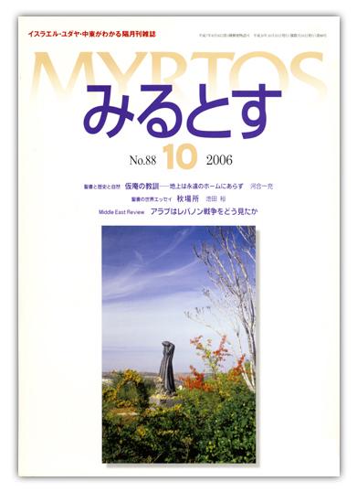 2006年10月 【088】 号
