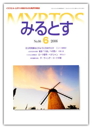 2006年06月 【086】 号