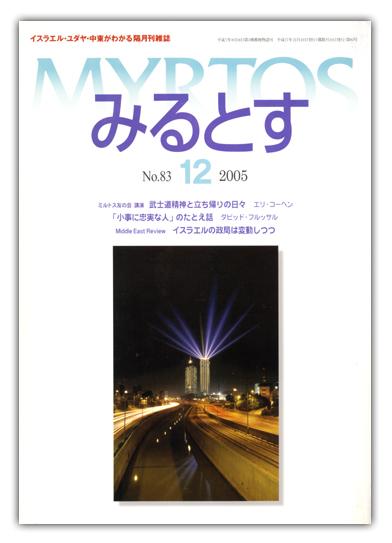 2005年12月 【083】 号