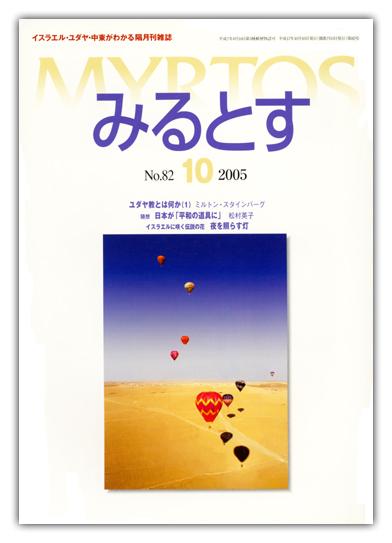 2005年10月 【082】 号