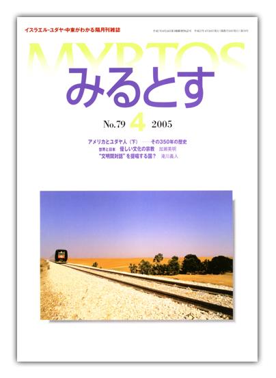 2005年04月 【079】 号