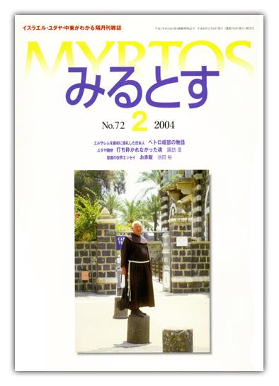 2004年02月 【072】 号