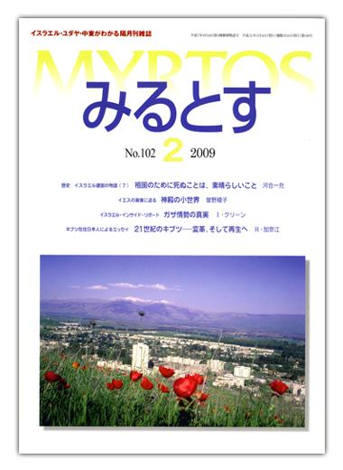 2009年02月 【102】 号