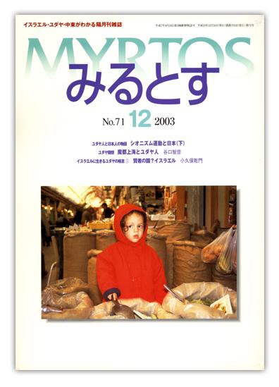 2003年12月 【071】 号