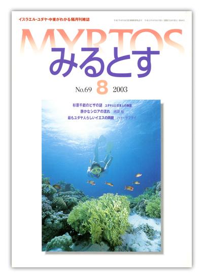 2003年08月 【069】 号