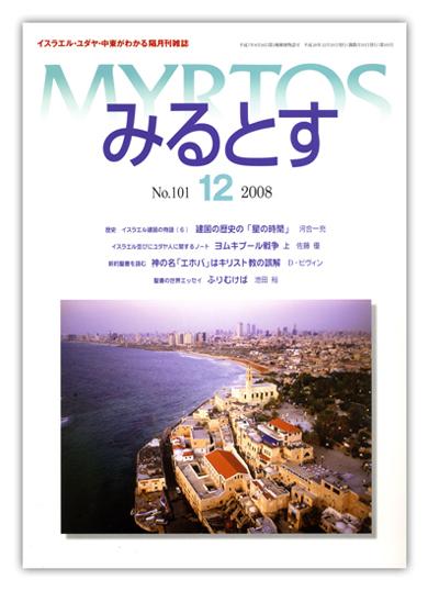 2008年12月 【101】 号