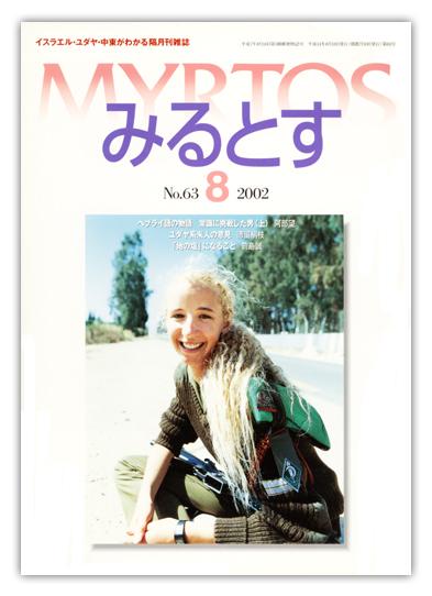 2002年08月 【063】 号
