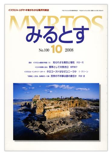 2008年10月 【100】 号