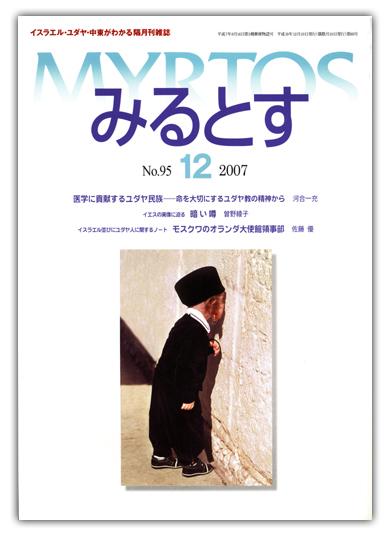 2007年12月 【095】 号