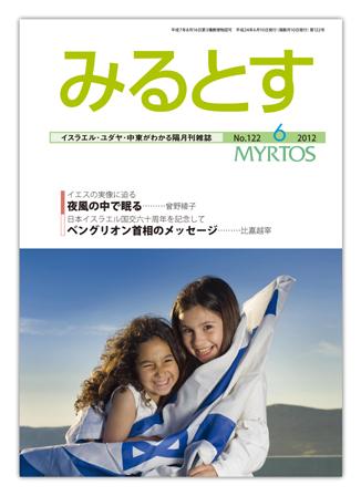 2012年6月 【122】 号